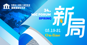 【34th MIC FORUM Spring】關鍵議題全盤剖析